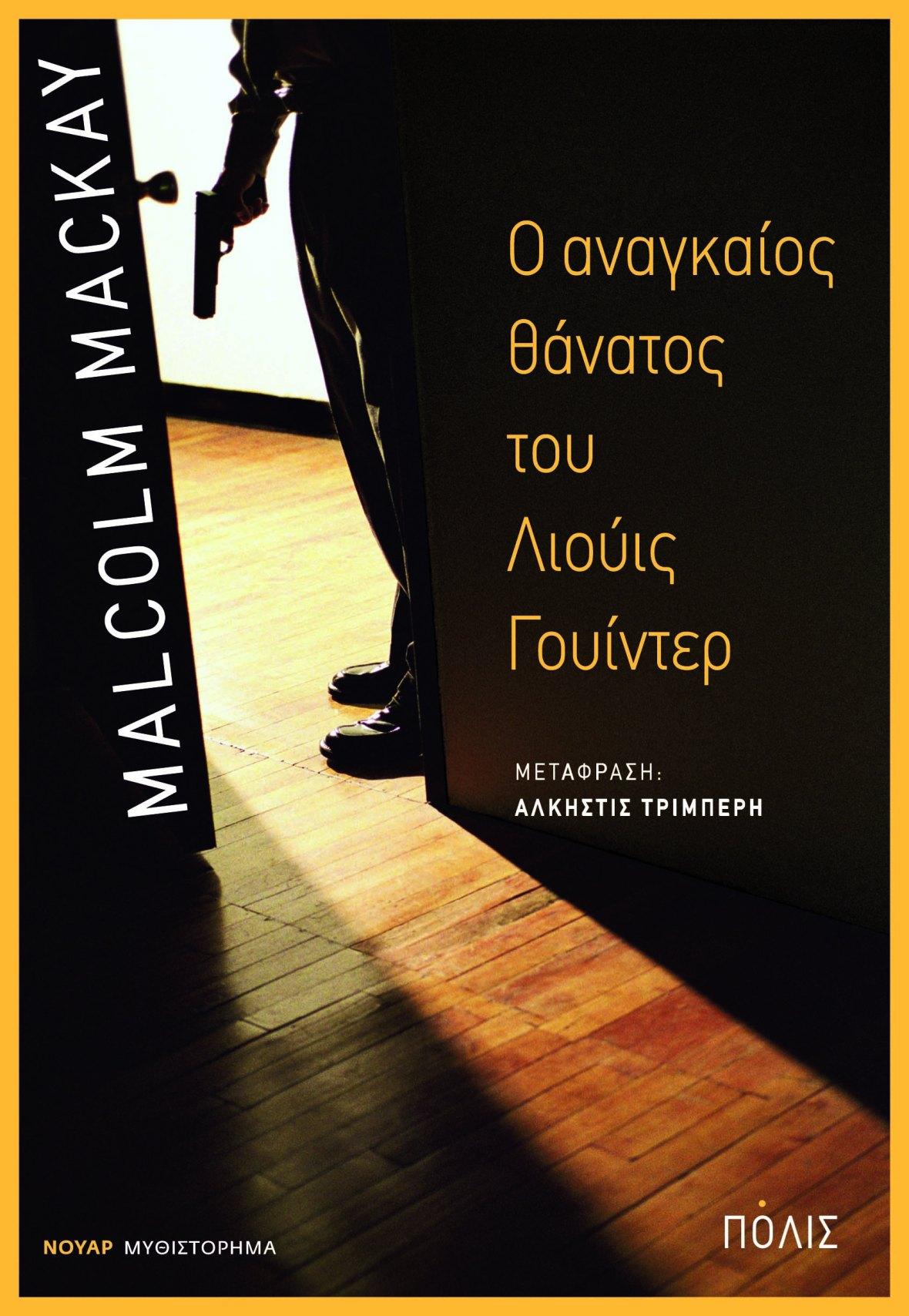 ex_O ANAGAIOS_Mackay_