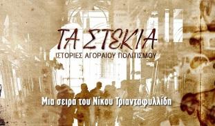 Τα-Στέκια-Ιστορίες-Αγοραίου-Πολιτισμού-Το-Γυμναστήριο
