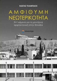 COVER AMFITHYMH NEOTERIKOTHTA-page-001