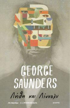 Saunders2017_Lincoln_Bardo_GR